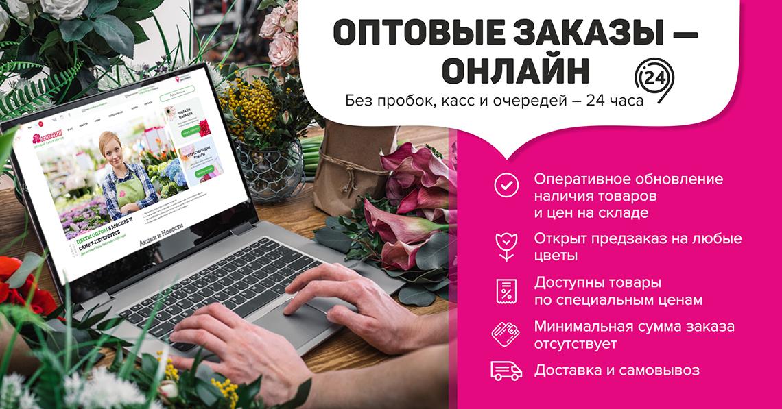 Оптовые продажи цветов в санкт петербурге #13